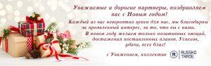 График работы в новогодние и рождественские праздники - картинка pozdravlenie-russktrejd-300x94